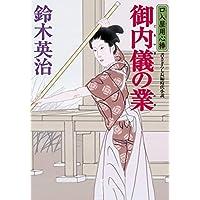 口入屋用心棒 御内儀の業 (43) (双葉文庫)