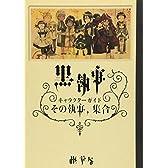 黒執事 キャラクターガイド その執事、集合