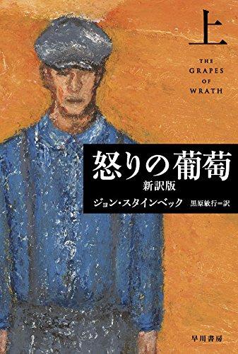 怒りの葡萄〔新訳版〕  / ジョン スタインベック