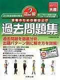 日商簿記2級過去問題集―2013年度受験対策用