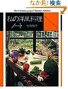 私の洋風料理ノートおそうざいからお菓子まで fukkancom