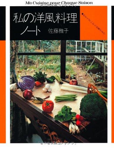 私の洋風料理ノート―おそうざいからお菓子まで (fukkan.com)