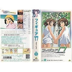 フィギュア17 つばさ&ヒカル(13) [VHS]