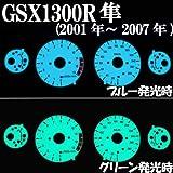 ライズコーポレーション バイクメーター ELメーター キット ホワイトパネル 発光色ブルー/グリーン GSX1300R 隼 ('01~'07用) バイク オートバイ