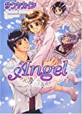 Angel  / サクヤ カイシ のシリーズ情報を見る