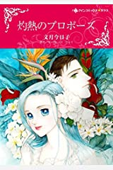 灼熱のプロポーズ (ハーレクインコミックス) Kindle版