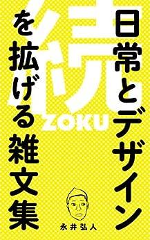 [永井 弘人]の続・日常とデザインを拡げる雑文集