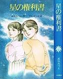 星の権利書 (こみね創作児童文学)