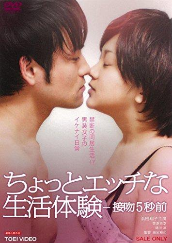 ちょっとエッチな生活体験‐接吻5秒前 [DVD] TOEI COMPANY,LTD.(TOE)(D) DUZS-07332