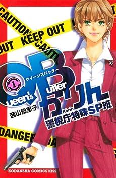 QBかりん 警視庁特殊SP班(1) (KC KISS)