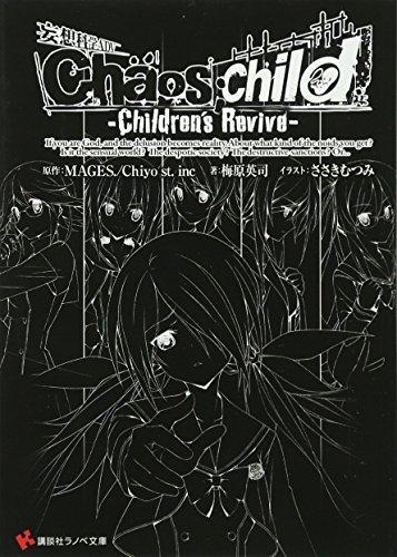 Chaos;Child -Children's Revive- (講談社ラノベ文庫)の詳細を見る