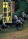 「優駿」観戦記で甦る 菊花賞十番勝負(小学館文庫)