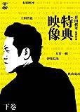 『特典映像』下巻~秋山竜次・上田晋也・伊集院光~[DVD]