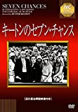 キートンのセブンチャンス【淀川長治解説映像付き】[DVD]