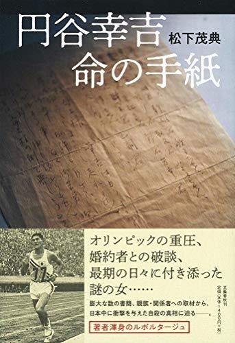 悲劇のランナーが遺したことば『円谷幸吉 命の手紙』