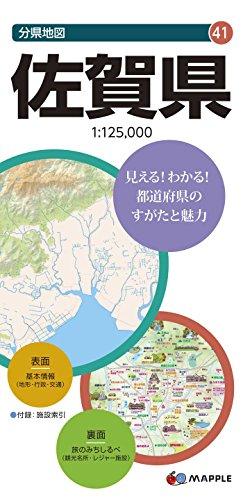 分県地図 佐賀県 (地図   マップル)