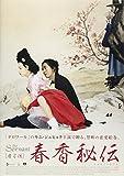 DVD>春香秘伝The Servant(字幕のみ) (<DVD>)