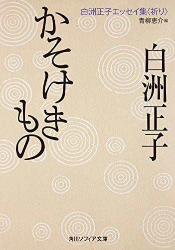 かそけきもの 白洲正子エッセイ集<祈り><白洲正子エッセイ集> (角川ソフィア文庫)