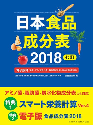 日本食品成分表2018 七訂 電子版付(本表・アミノ酸成分表・脂肪酸成分表・炭水化物成分表)の詳細を見る