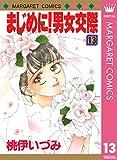 まじめに!男女交際 13 (マーガレットコミックスDIGITAL)