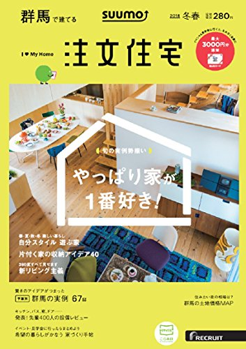 SUUMO注文住宅 群馬で建てる 2018年冬春号