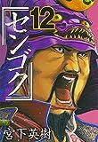 センゴク(12) (ヤンマガKCスペシャル)