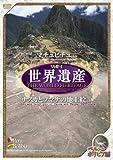 世界遺産 【ペルー/ボリビア編】 [DVD] JPSD-003