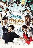 [DVD]青春はちゃめちゃコメディ アイドル代行します! [DVD]