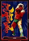キングオブプロレスリング第20弾/BT20-085/C/波動拳/ケニー・オメガ