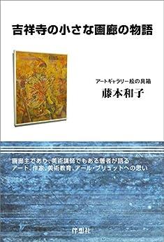 [藤本和子]の吉祥寺の小さな画廊の物語