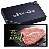 美食うまいもん市場 [ 母の日 ギフト] 選べる 特選 [ 国産牛 黒毛和牛] 4種類 焼肉 ローストビーフ カタログギフト