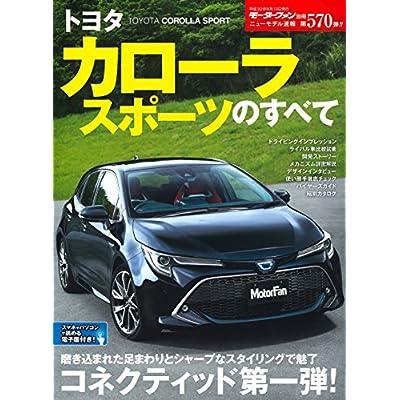 ニューモデル速報 No.570 トヨタカローラスポーツのすべて (モーターファン別冊 ニューモデル速報)