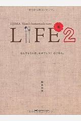 LIFE2 なんでもない日、おめでとう!のごはん。 (ほぼ日ブックス #) 単行本