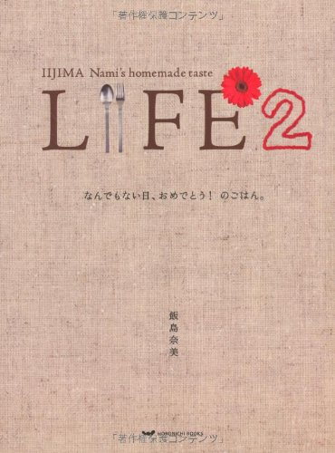LIFE2 なんでもない日、おめでとう!のごはん。 (ほぼ日ブックス #)の詳細を見る