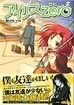 アイリス・ゼロ 2 (MFコミックス アライブシリーズ)