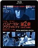 パラノーマル・アクティビティ 第2章/TOKYO NIGHT[Blu-ray/ブルーレイ]