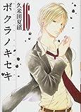 ボクラノキセキ 16巻 (ZERO-SUMコミックス)