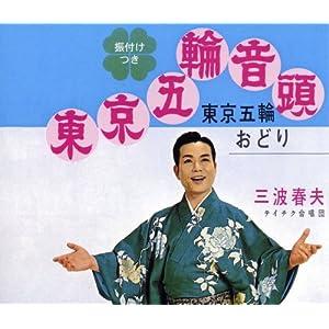 東京五輪音頭