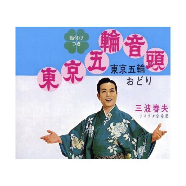 東京五輪音頭の商品画像