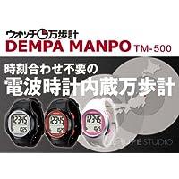ウォッチ万歩計 腕時計 DEMPA MANPO[電波時計] TM-500 とけい万歩 YAMASA ブラック×レッド