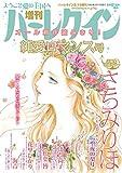 増刊ハーレクイン 純愛ロマンス号 (ハーレクイン増刊)