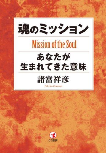 魂のミッション―あなたが生まれてきた意味の詳細を見る