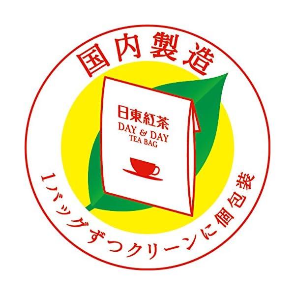 日東紅茶 DAY&DAY ティーバッグの紹介画像3