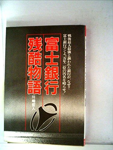 富士銀行残酷物語 (1985年) (Yell books)