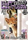 ビッグコミックオリジナル 2019年4号(2019年2月5日発売) [雑誌]