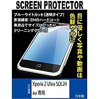【ブルーライトカット 超透明(透過率:92%以上)】液晶保護フィルム Xperia Z Ultra SOL24 au専用(ブルーライトカット・透明)