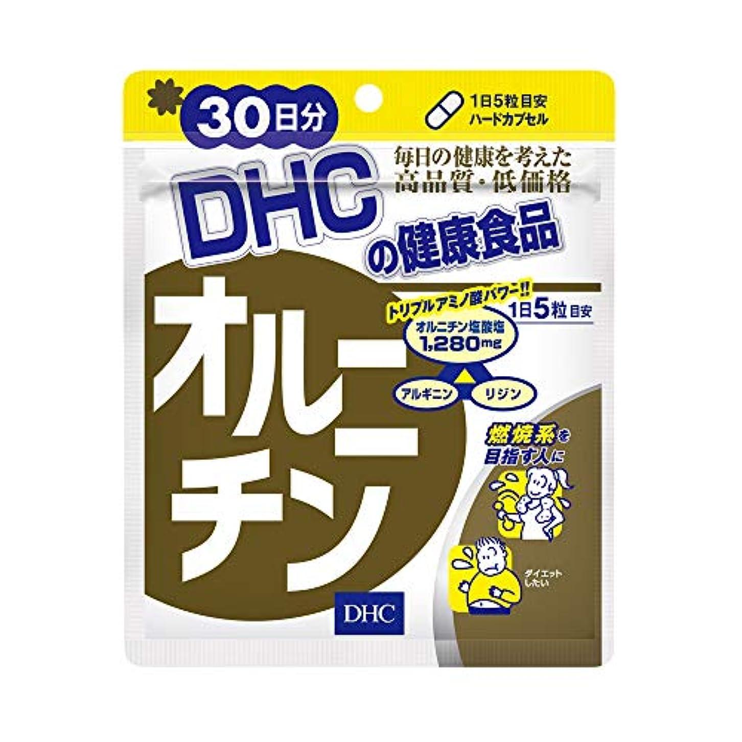 吸う適応的レイプDHC オルニチン 30日分