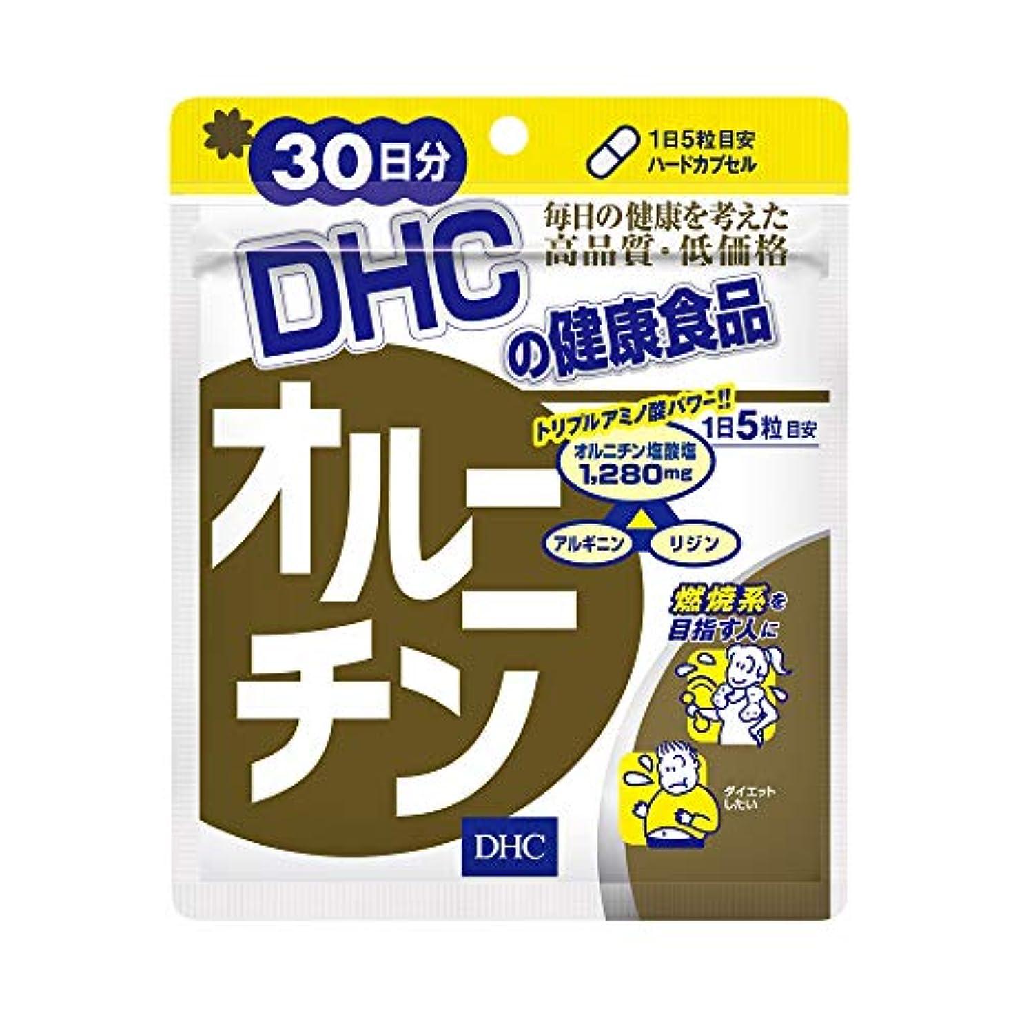 ユニークなマイク指令DHC オルニチン 30日分