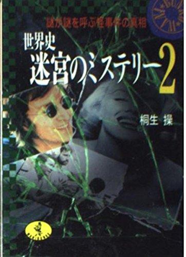 世界史迷宮のミステリー〈2〉謎が謎を呼ぶ怪事件の真相 (ワニ文庫)の詳細を見る