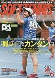 ソフトテニスマガジン 2016年 06 月号 [雑誌] -